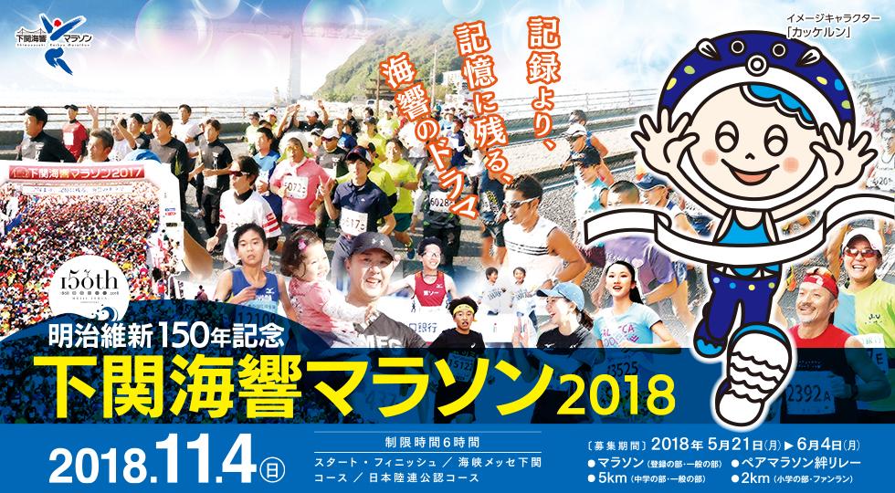 「下関海響マラソン」の画像検索結果